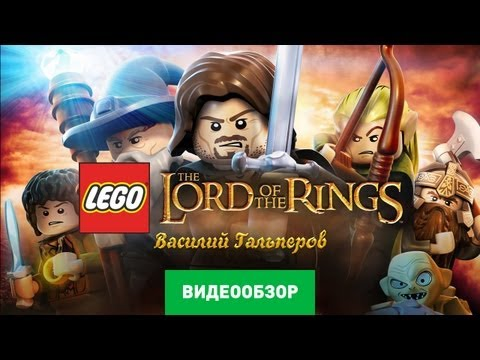 прохождение игры lego the lord of the rings?>