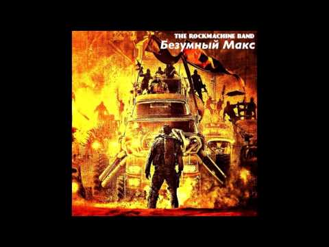 THE ROCKMACHINE BAND - Безумный Макс