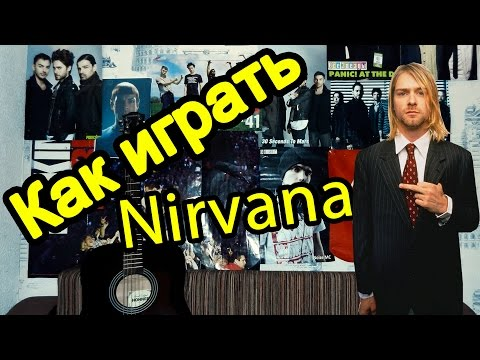 nirvana the man who sold the world видеоурок?>
