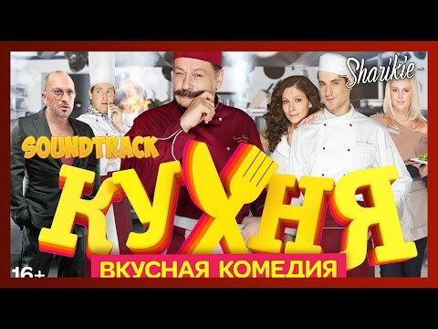Neon Trees Everybody Talks (OST Кухня в Париже)